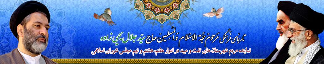 تارنمای فرهنگی حجة الإسلام و المسلمین حاج سیدجلال یحیی زاده