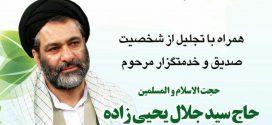 هفتمین همایش جبهه فرهنگی انقلاب اسلامی شهرستان میبد