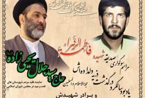 گرامیداشت هشتمین سالگرد فقدان مرحوم یحییزاده (ره)